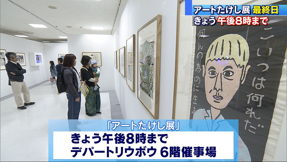 アートたけし展 最終日にぎわう