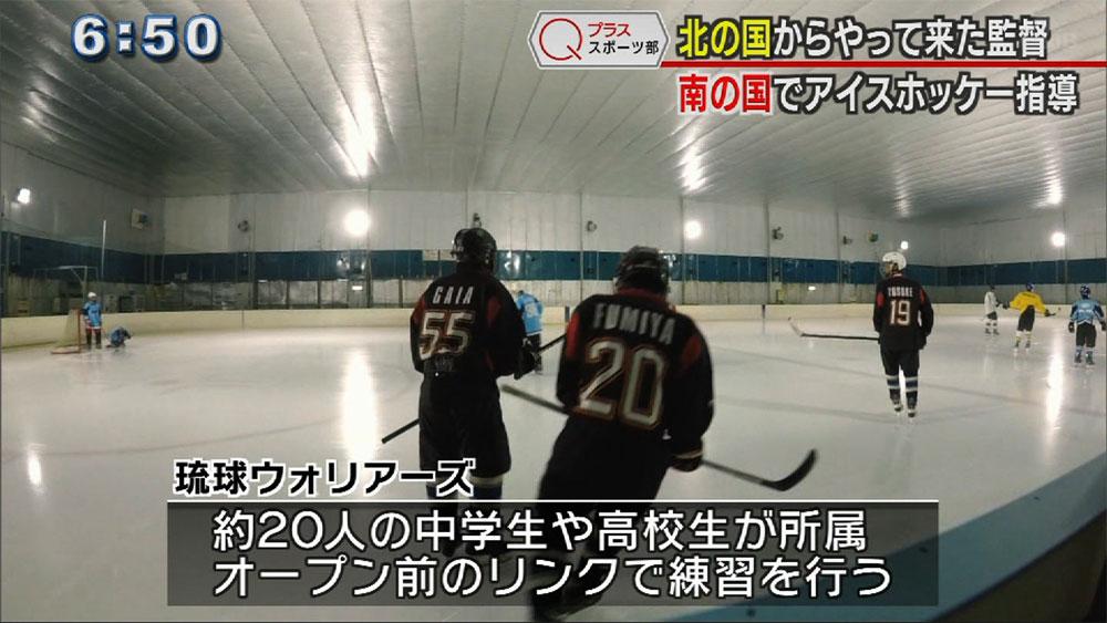 Qプラススポーツ部 アイスホッケー 沖縄から〝世界の舞台〟へ