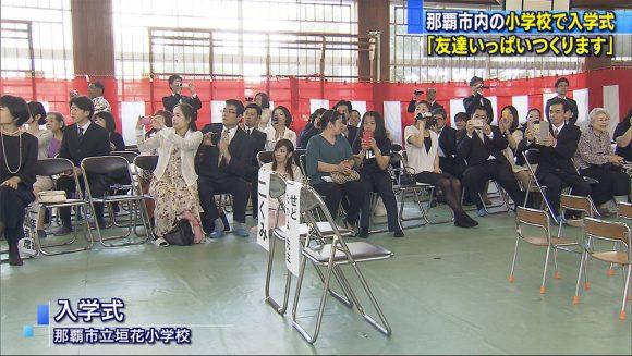 公立小中学校入学式