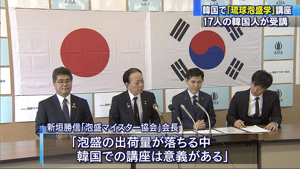韓国で「琉球泡盛学講座」を開校