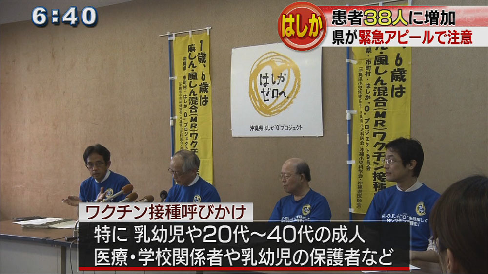 はしか: 琉球朝日放送 報道制作部 Qプラス » はしか感染拡大で県が緊急