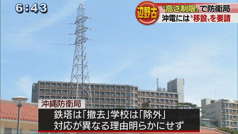 米軍の高さ制限で対応二重基準 鉄塔は撤去