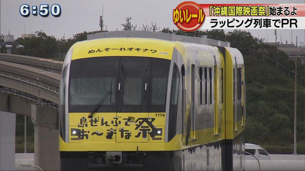 ラッピング列車「おーきな号」出発進行!