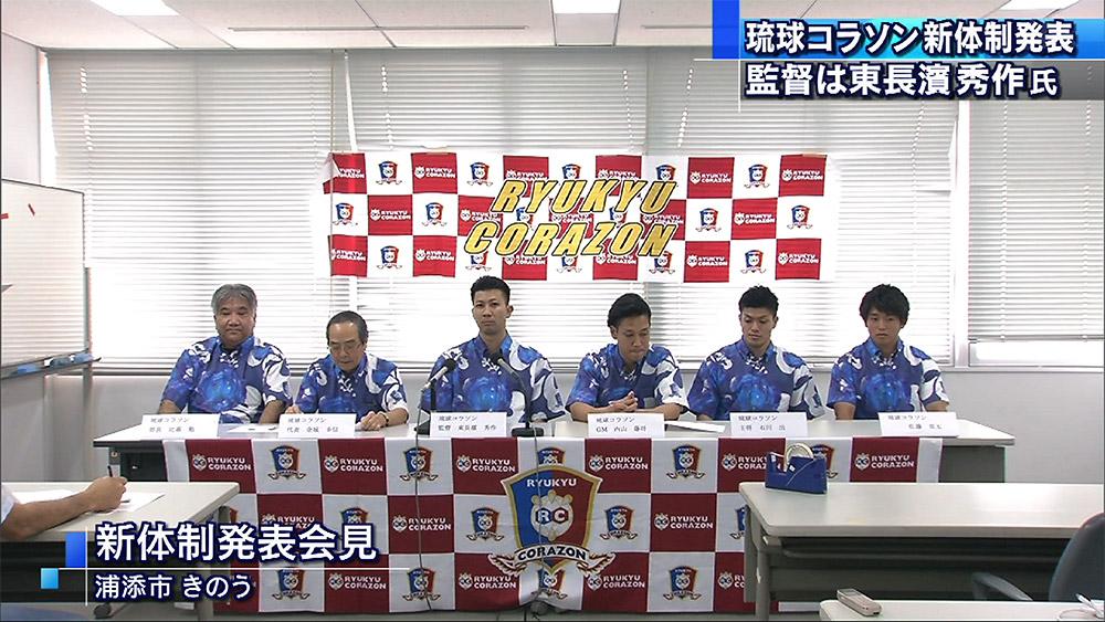 「琉球コラソン」新体制発表会見