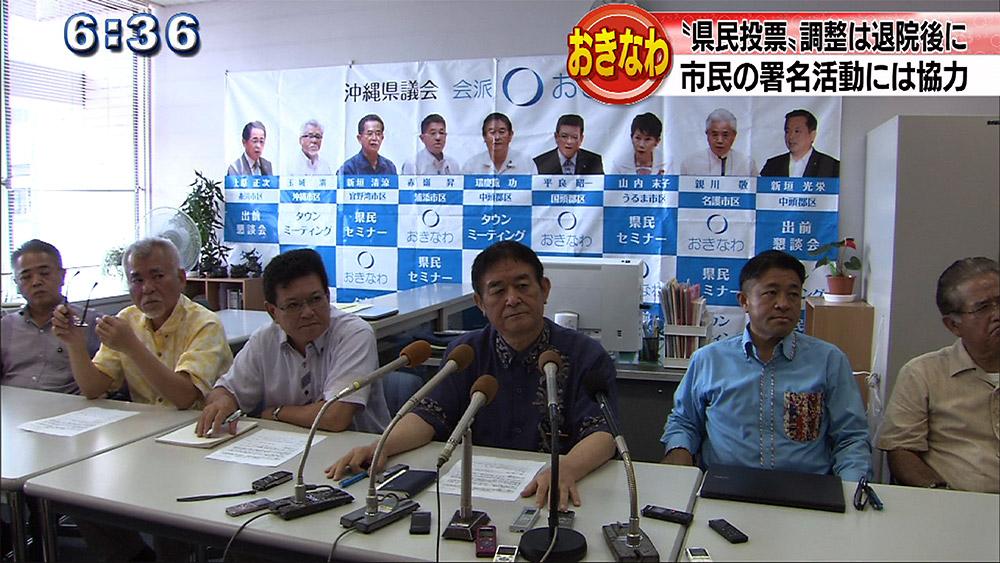 県議会会派「おきなわ」が県民投票で会見