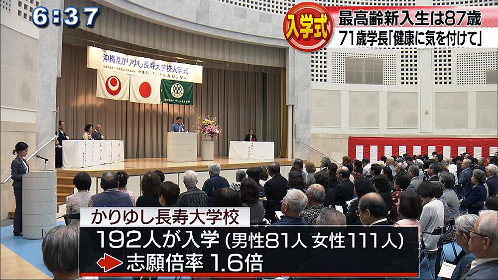 かりゆし長寿大学校 入学式