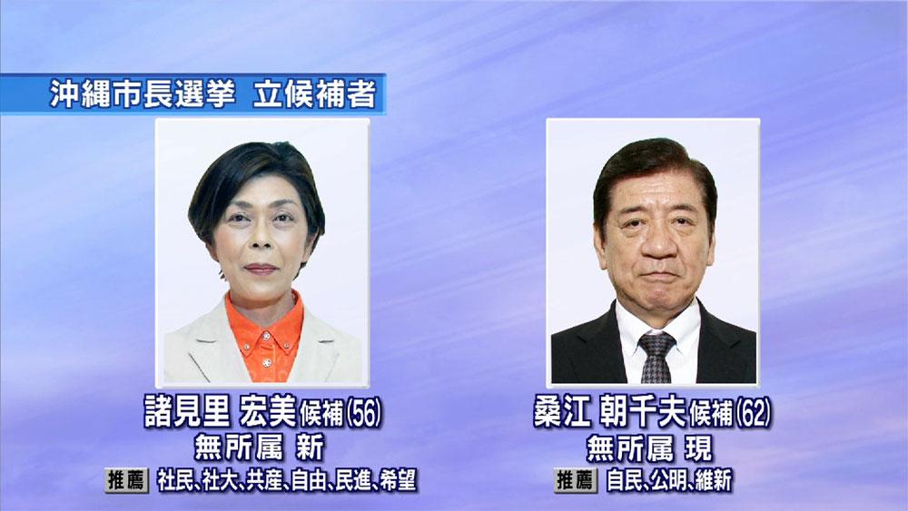 沖縄市長選挙告示