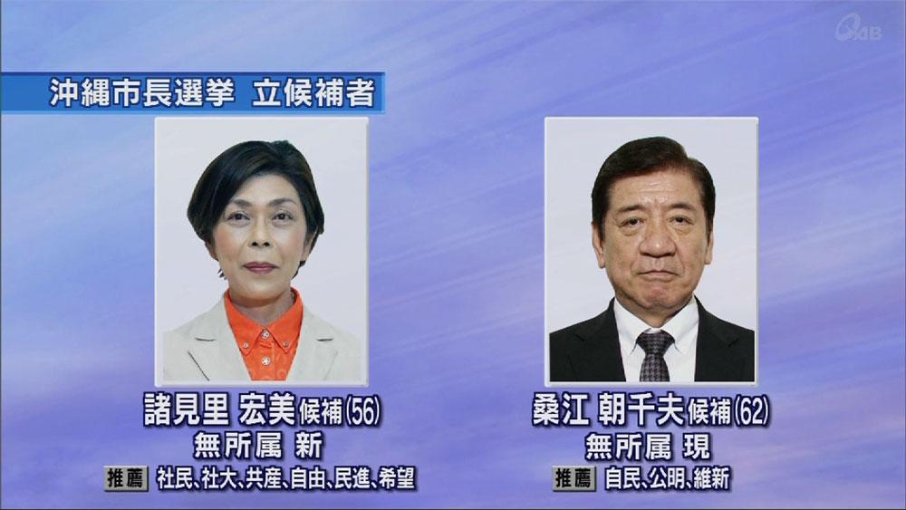 沖縄市長選、現職と新人の一騎打ちへ