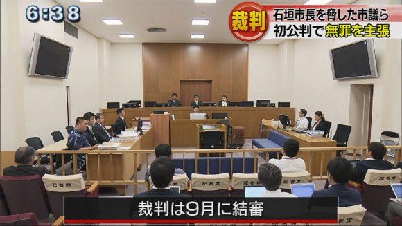 市長脅した市議ら4人の初公判 無罪主張