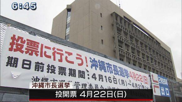 沖縄市長選挙スタート