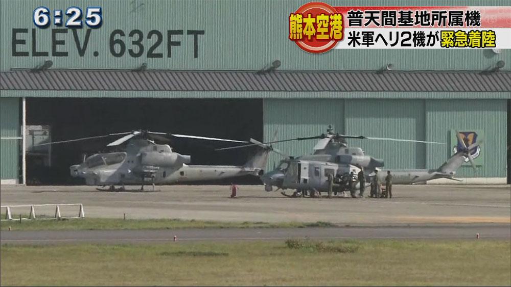 米軍ヘリが熊本空港に緊急着陸