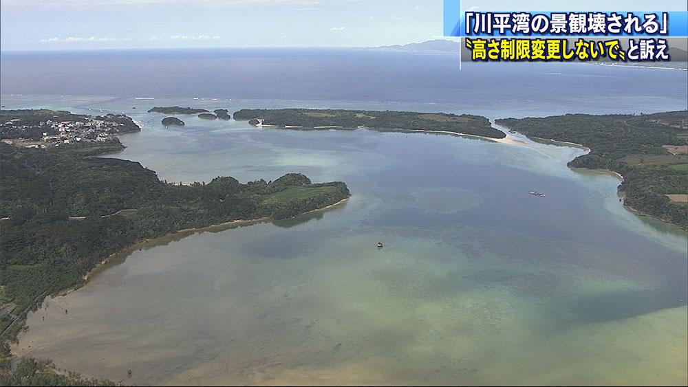 川平景観地区の変更について陳情