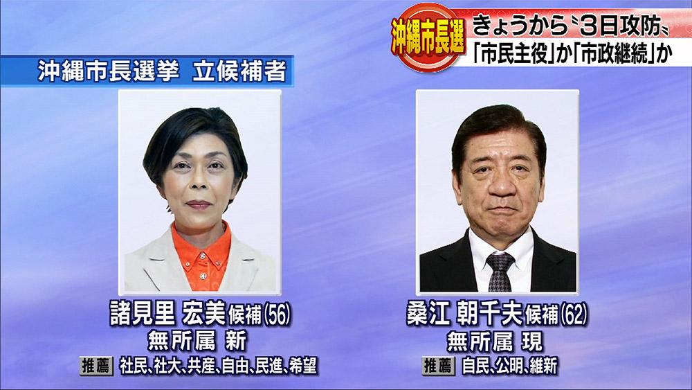沖縄市長選挙 3日攻防で支持訴え