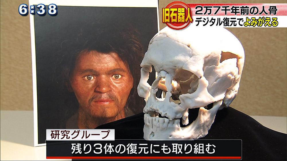 旧石器時代の人骨 デジタル復元に成功