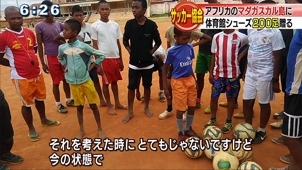 サッカー協会 マダガスカル島にシューズ200足贈る