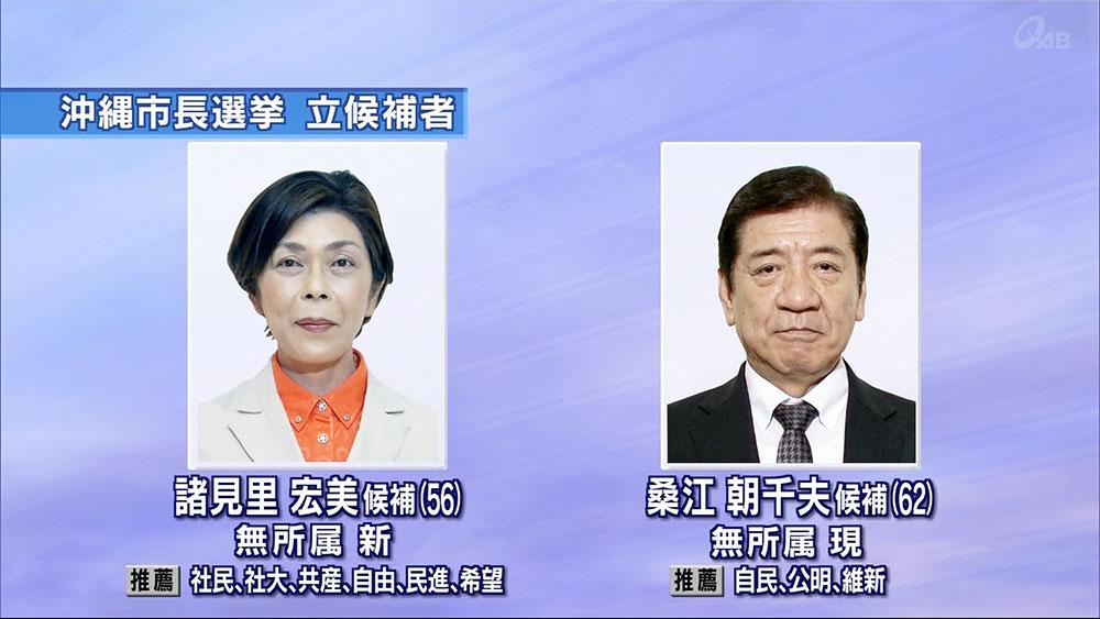 沖縄市長選挙 投票日