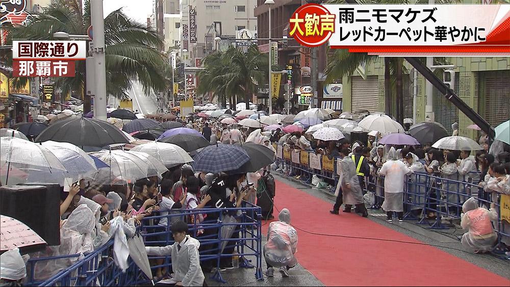 大歓声!沖縄国際映画祭レッドカーペット