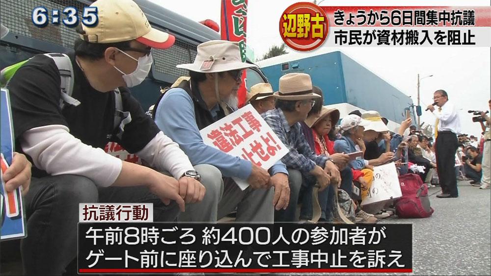 抗議行動に400人も資材搬入強行