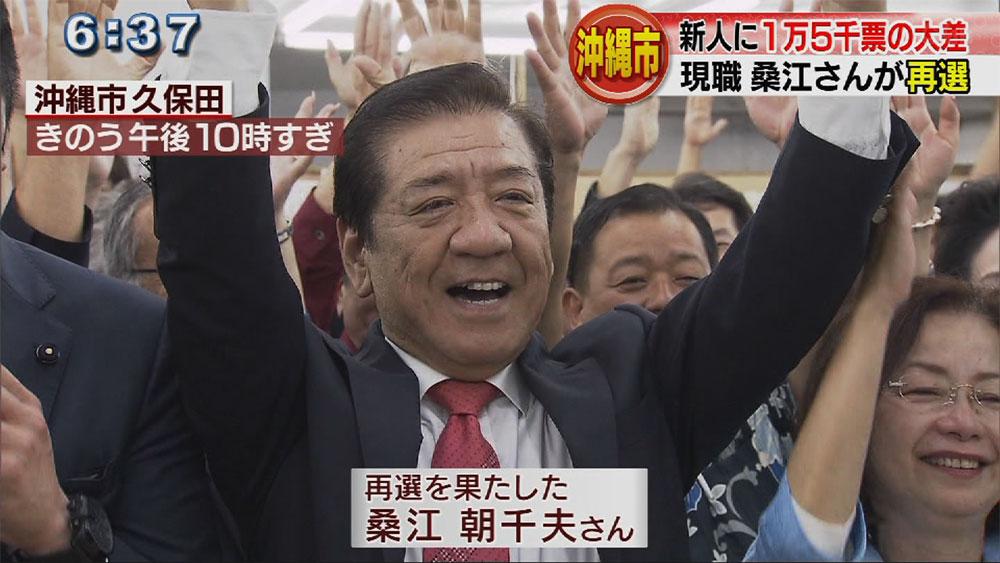 沖縄市長選 現職の桑江市長が再選