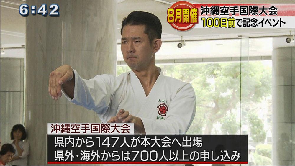 第1回沖縄空手国際大会まであと100日!