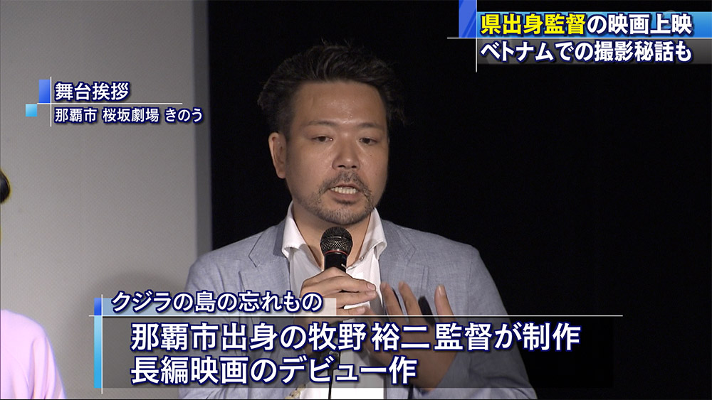沖縄国際映画祭で上映「クジラの島の忘れ物」