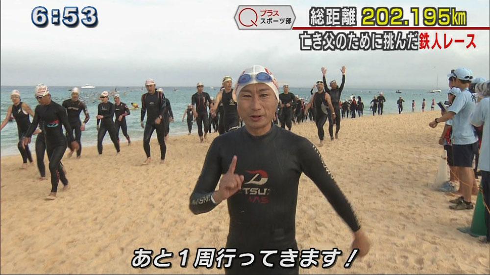 Qプラススポーツ部 全日本トライアスロン宮古島大会