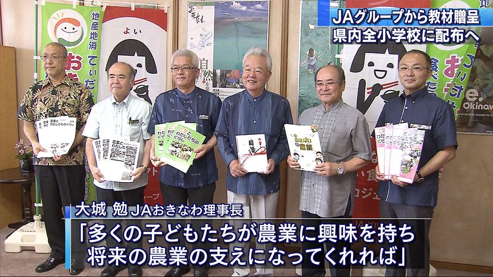 JAグループ沖縄から教材を贈呈