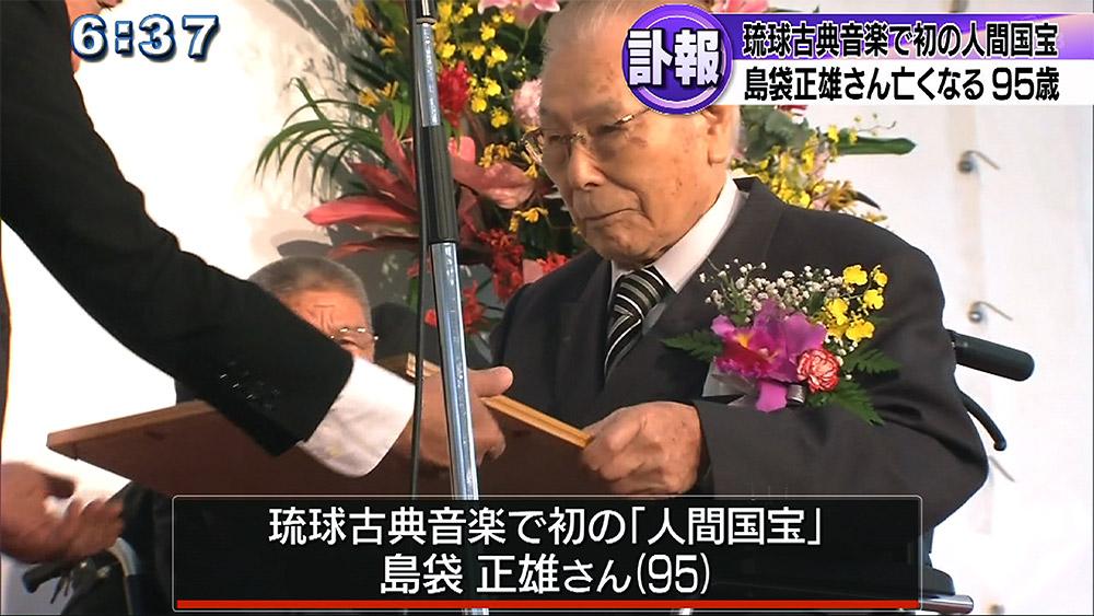 人間国宝 島袋正雄さん死去 95歳