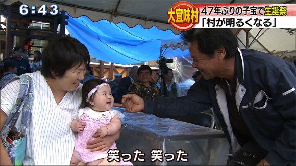 大宜味村 47年ぶりの子宝で生誕祭