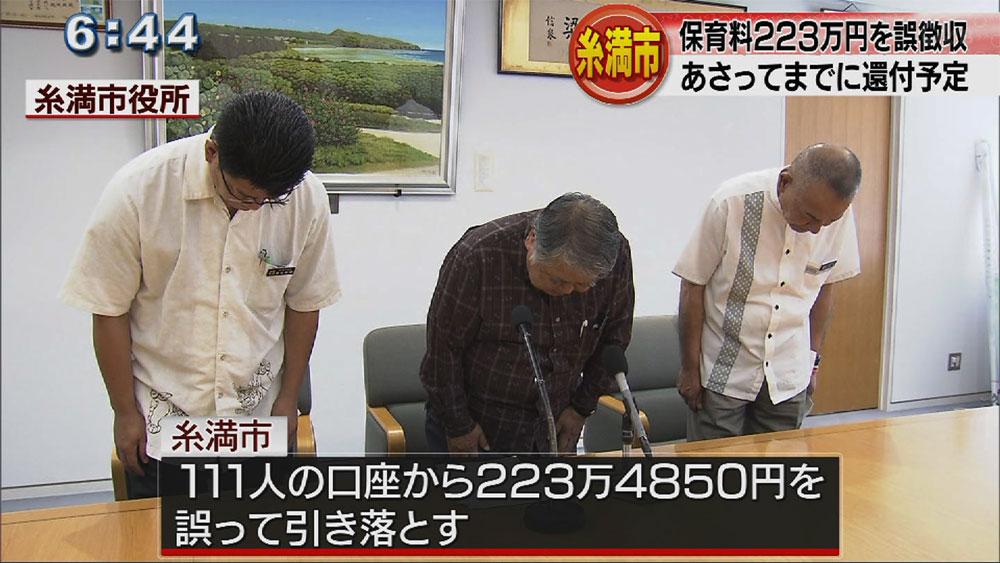 糸満市 保育料223万円を誤徴収