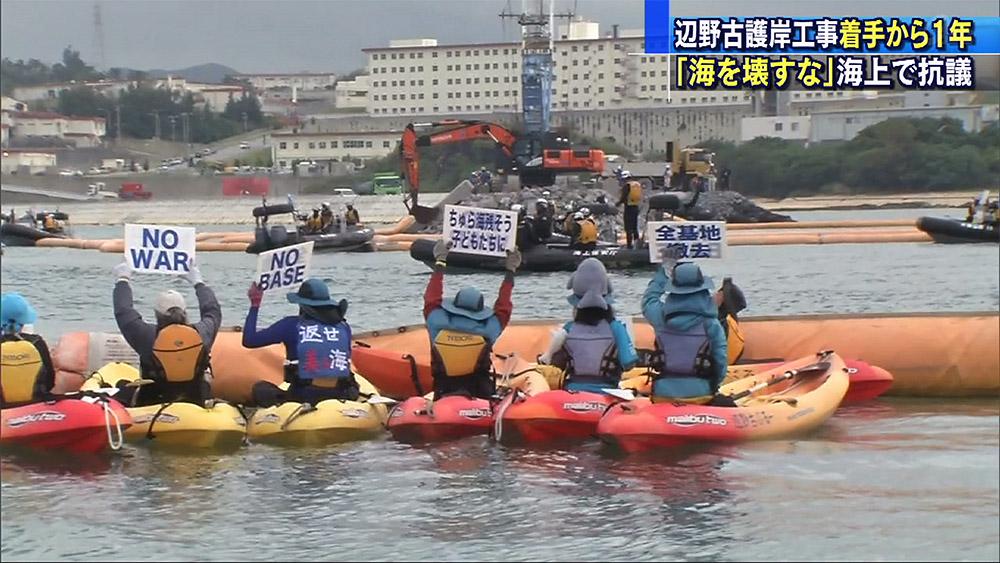 辺野古 護岸工事着手1年で海から抗議