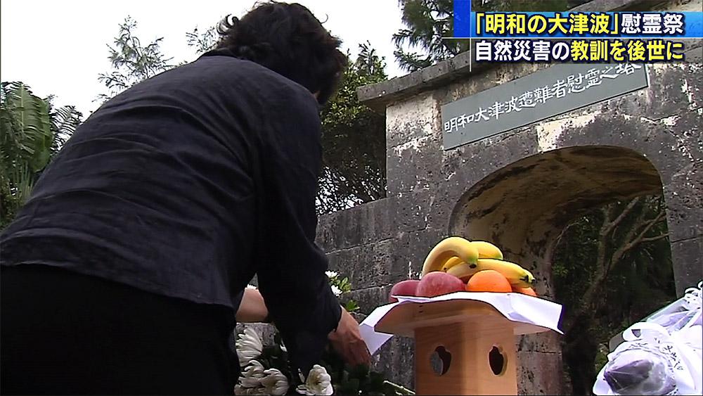 石垣市で「明和の大津波」慰霊祭