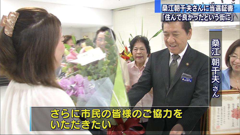 沖縄市長選 桑江さんに当選証書