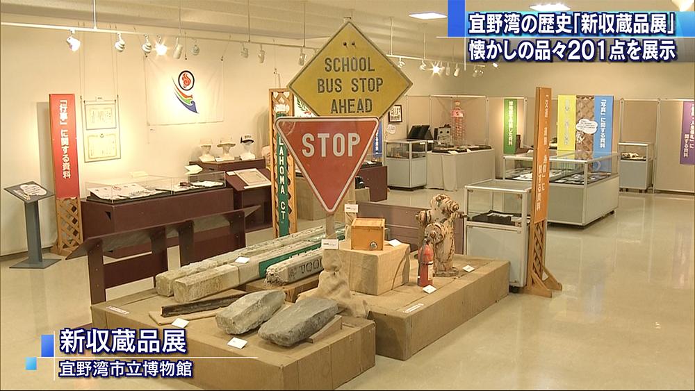 宜野湾市立博物館で「新収蔵品展」