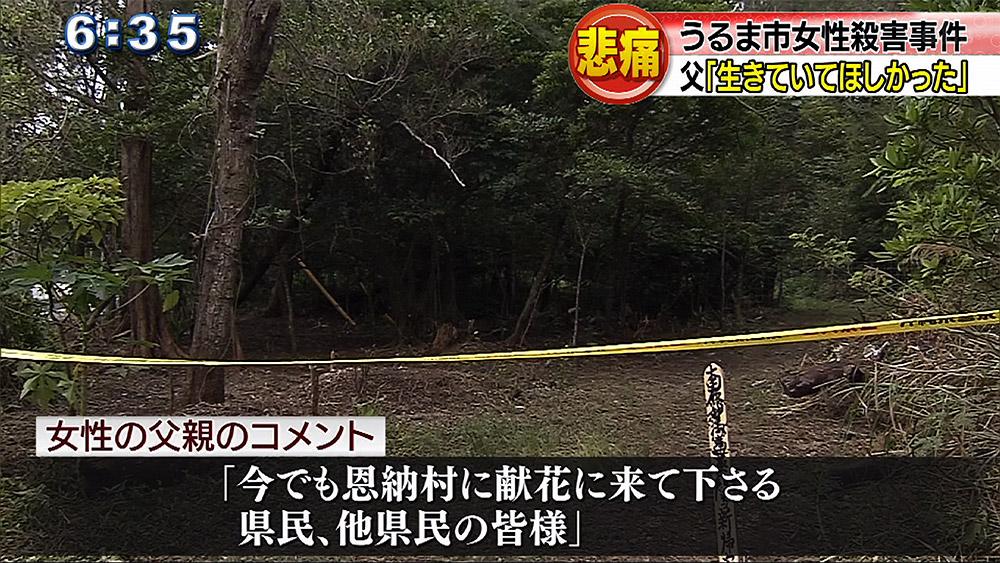 元海兵隊による女性殺害事件の遺族がコメント