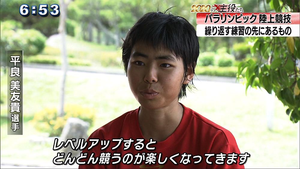 2020の主役たち パラリンピックめざす日本記録保持者