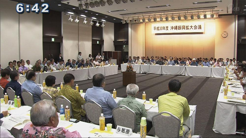 沖縄振興拡大会議で「子どもの貧困」など意見交換