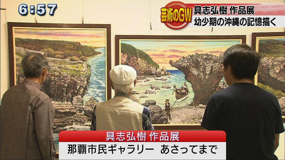 芸術のGW(1)具志弘樹さん作品展