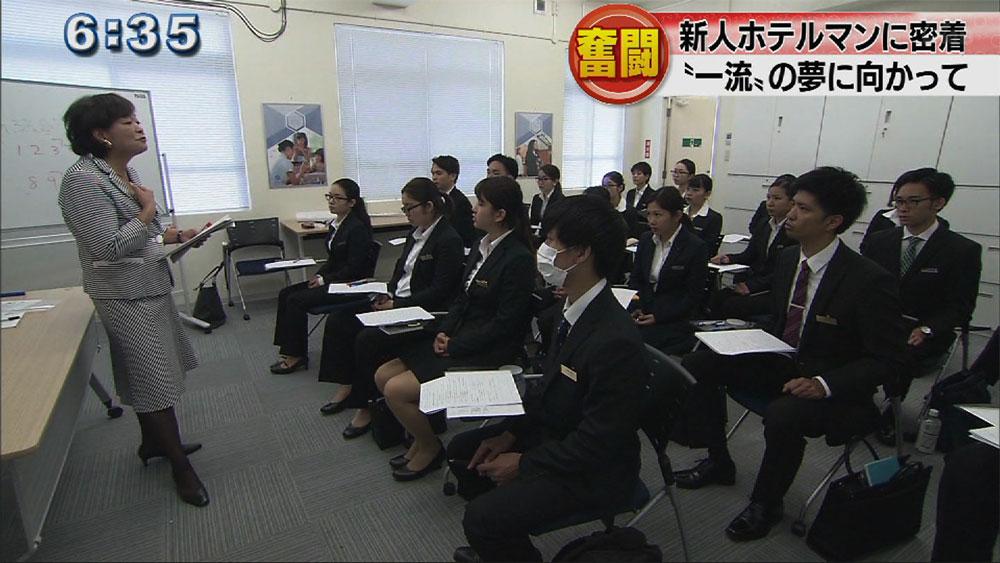 新人ホテルマン奮闘記!