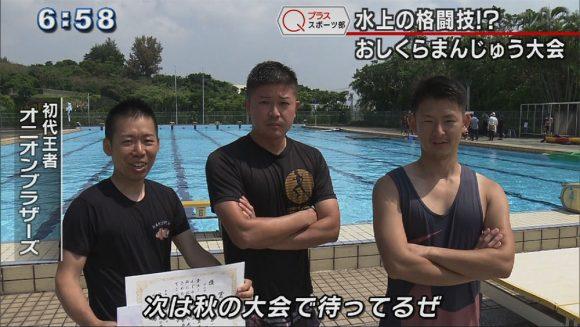 Qプラススポーツ部 おしくらまんじゅう水上大会