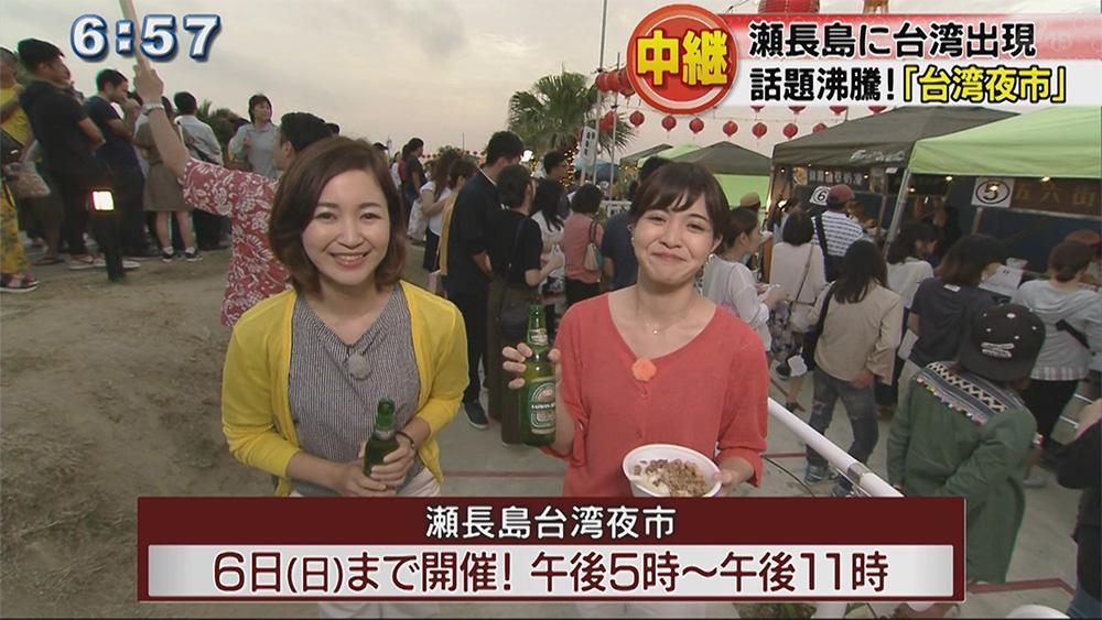 中継 話題の「台湾夜市」