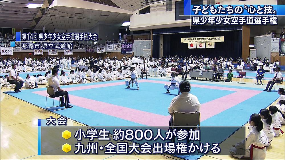 第14回県少年少女空手道選手権大会
