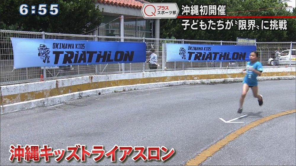 Qプラススポーツ部 沖縄キッズトライアスロン