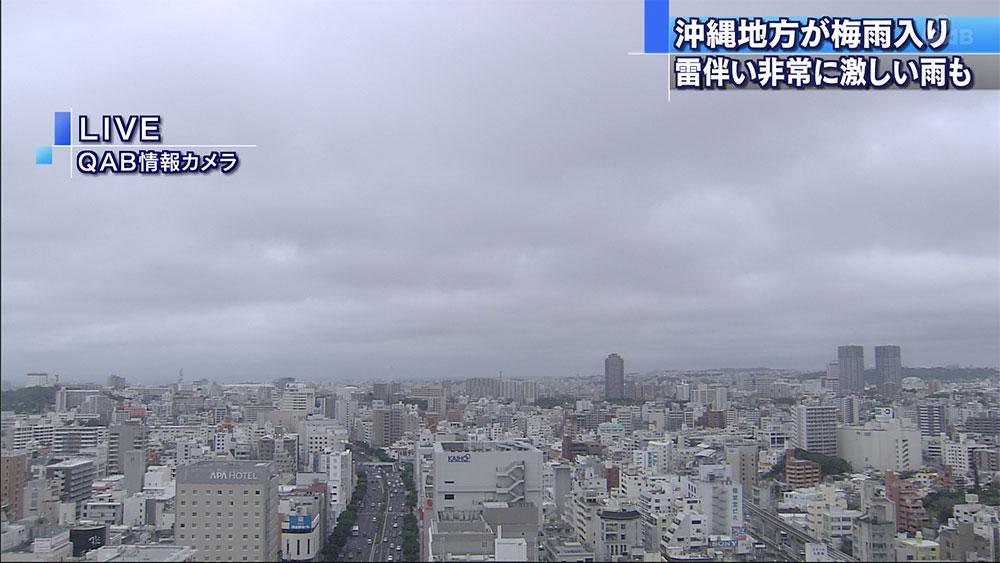 沖縄地方が梅雨入り 去年より5日平年より1日早く
