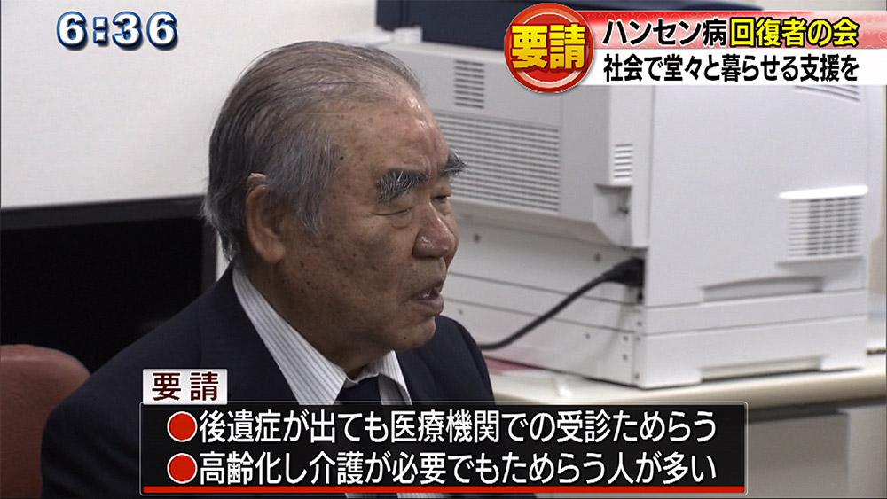 沖縄ハンセン病回復者の会が県に要請