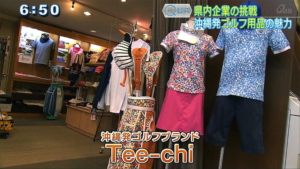 Qビズ 沖縄発 ゴルフ用品の魅力