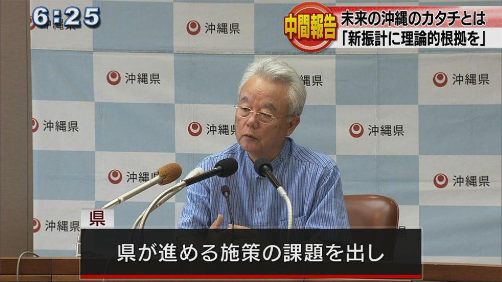「新沖縄発展戦略」副知事が中間報告