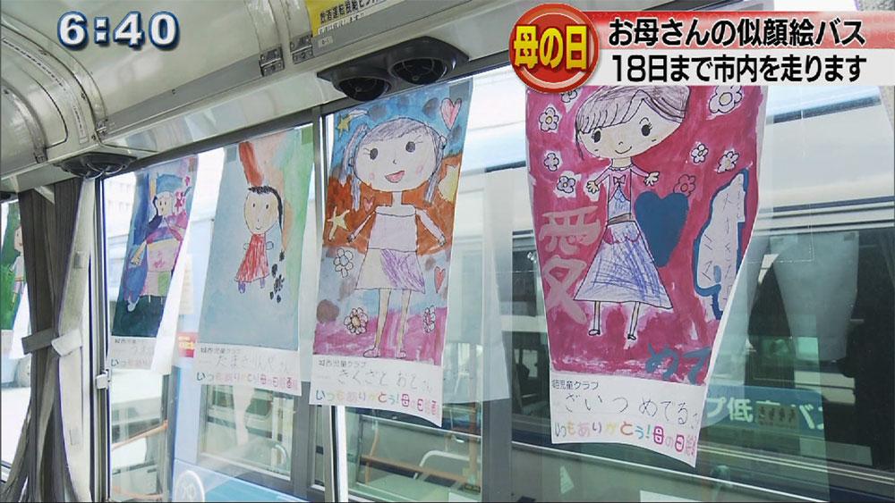 バスの車内で「母の日」似顔絵展