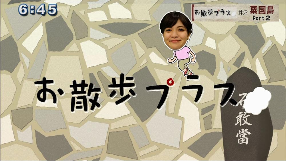 「お散歩プラス」(2) 粟国島編