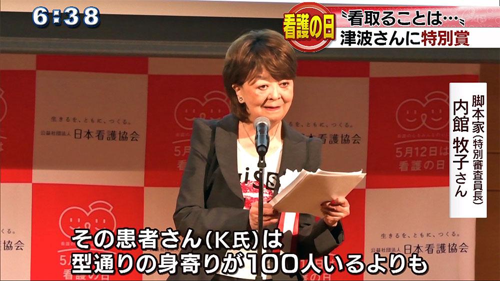県出身の看護師が特別賞